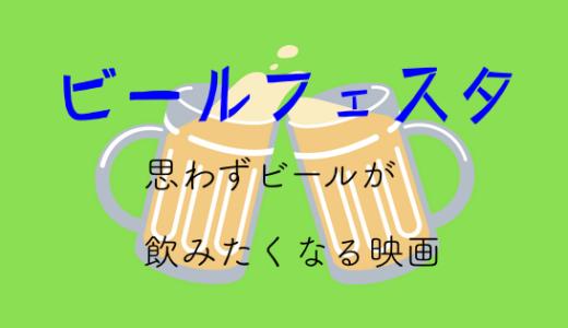 【映画】ビールフェスタ〜世界対抗・一気飲み選手権〜