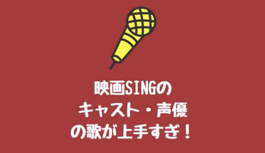 SINGのキャスト、声優陣がめっちゃ豪華!内村さんとコアラがぴったり!
