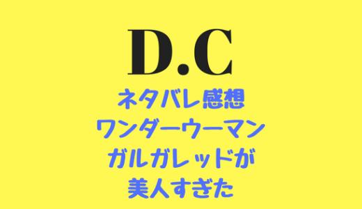 [感想ネタバレ]DCコミックスワンダーウーマン!マーケティング的に大成功