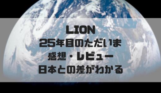 LION(ライオン)25年前のただいま、感想、日本との違いがわかる映画