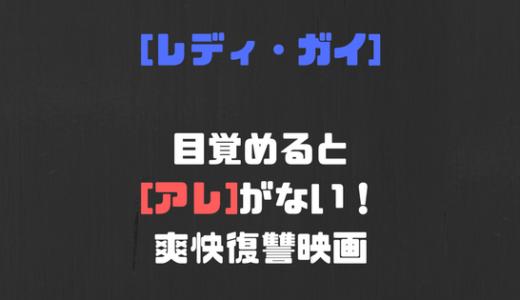 [レディ・ガイ]豪華キャスト新旧アクション女優の戦いに目が離せない!