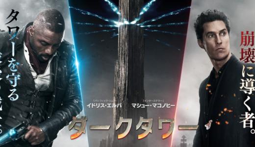 [ダークタワー]あらすじ、暗黒の塔が舞台、二人の男の超決戦!