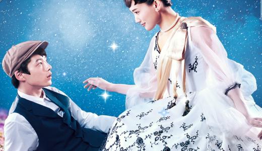 [今夜、ロマンス劇場で]あらすじ、ストーリー。主演は女優綾瀬はるか!